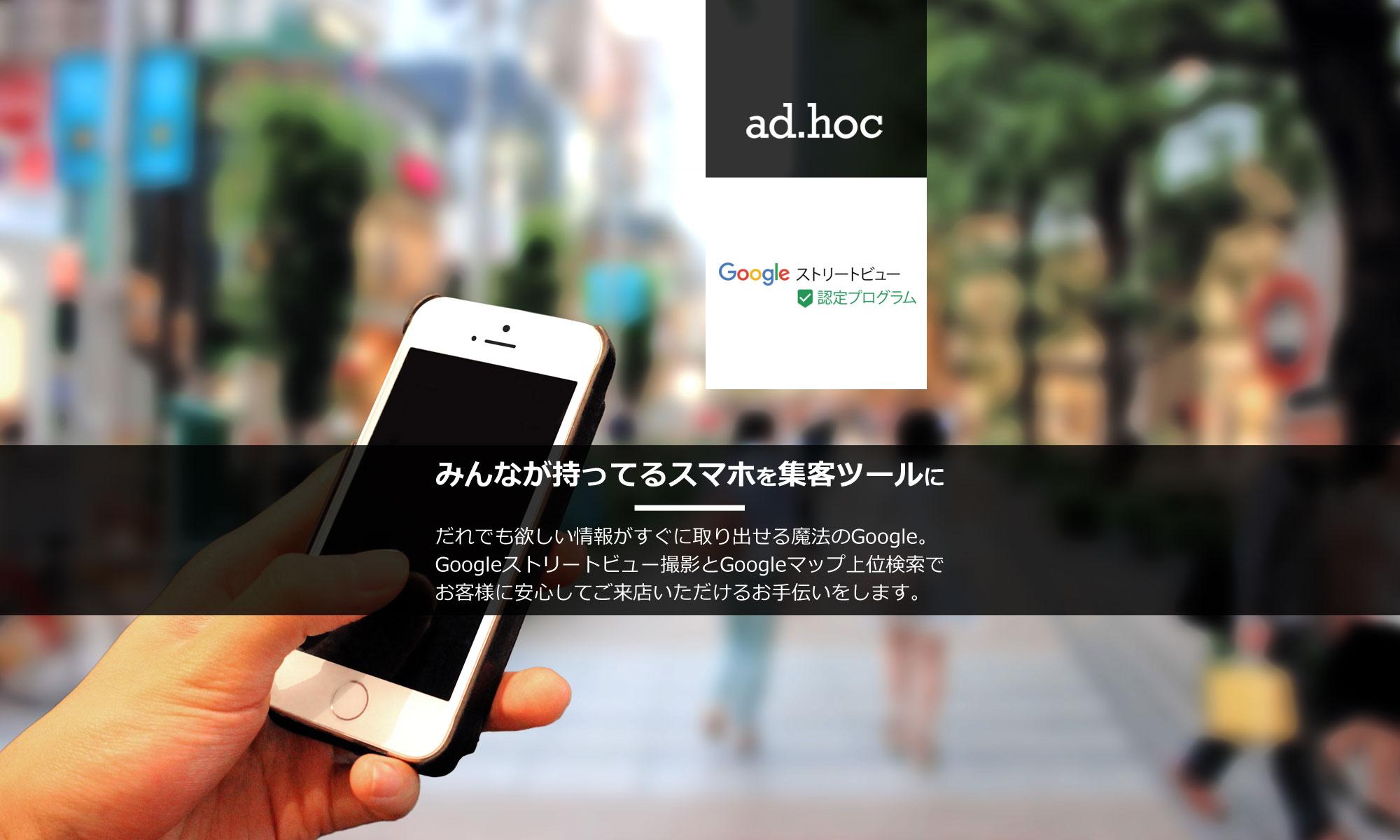 Googleストリートビューとマイビジネスの最適化で集客数アップ!