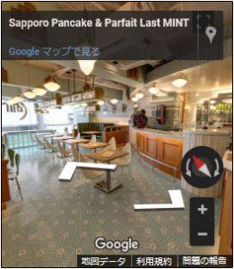 Sapporo Pancake & Parfait Last MINT