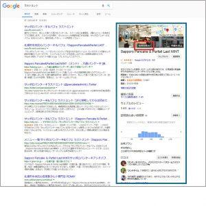 Google検索ナレッジパネル日本語版