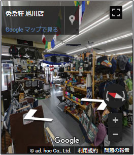 秀岳荘旭川店