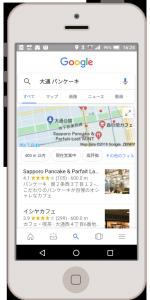 スマホでのマップ検索表示