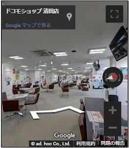 ドコモショップ清田店