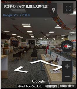 ドコモショップ札幌北大通り店